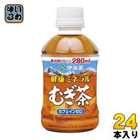 伊藤園 健康ミネラルむぎ茶 280ml ペットボトル 24本入〔お茶〕