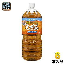 伊藤園 健康ミネラルむぎ茶 2L ペットボトル 6本入〔お茶〕
