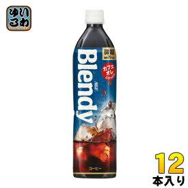 AGF ブレンディ ボトルコーヒー 微糖 900ml ペットボトル 12本入〔コーヒー〕