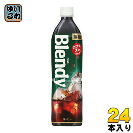 AGF ブレンディ ボトルコーヒー 無糖 900ml ペットボトル 24本 (12本入×2 まとめ買い)〔コーヒー〕
