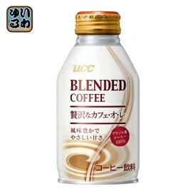 UCC ブレンドコーヒー 贅沢なカフェ・オ・レ 260gリキャップ缶 48本 (24本入×2 まとめ買い) 〔コーヒー〕