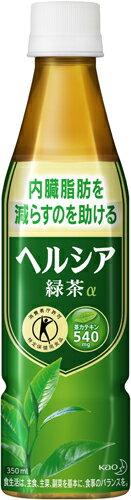 花王ヘルシア緑茶350mlペットスリムボトル24本入×2まとめ買い