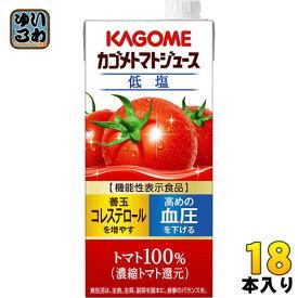 カゴメ トマトジュース 1L 紙パック 18本 (6本入×3 まとめ買い) 〔業務用 ホテルレストラン用 リコピン コレステロール 機能性表示食品 KAGOME とまとジュース ホテレス用〕