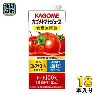 カゴメ トマトジュース 食塩無添加 1L 紙パック 18本 (6本入×3 まとめ買い) 〔業務用 ホテルレストラン用 リコピン コレステロール 機能性表示食品 KAGOME とまとジュース ホテレス用〕