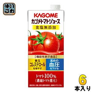 カゴメ トマトジュース 食塩無添加 1L 紙パック 6本入 〔業務用 ホテルレストラン用 リコピン コレステロール 機能性表示食品 KAGOME とまとジュース ホテレス用〕