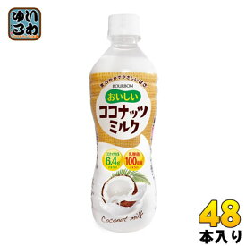 ブルボン おいしいココナッツミルク 430ml ペットボトル 48本 (24本入×2 まとめ買い)〔果汁飲料〕