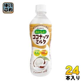 ブルボン おいしいココナッツミルク 430ml ペットボトル 24本入〔果汁飲料〕