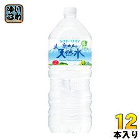 〔クーポン配布中〕サントリー 天然水 奥大山(おくだいせん) 2L ペットボトル 12本 (6本入×2 まとめ買い)〔ミネラルウォーター〕