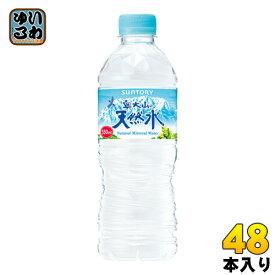 〔クーポン配布中〕サントリー 奥大山(おくだいせん)の天然水 550ml ペットボトル 48本 (24本入×2 まとめ買い)〔ミネラルウォーター〕