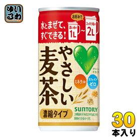サントリー GREEN DA・KA・RA(グリーンダカラ) やさしい麦茶 濃縮タイプ 180g 缶 30本〔お茶〕