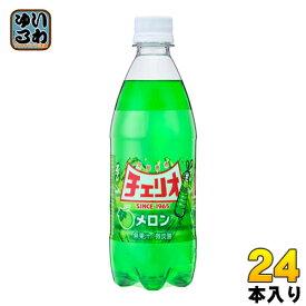 チェリオ メロン 500ml ペットボトル 24本入〔cheerio めろん 果実 微炭酸〕