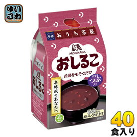 森永製菓 フリーズドライ おうち茶屋 おしるこ 4食×10袋入〔おしるこ〕