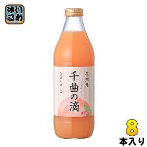 信州産白桃ジュース 千曲の滴 果汁100% 1L 瓶 8本 (4本入×2 まとめ買い)〔果汁飲料〕