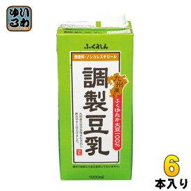ふくれん 九州産ふくゆたか大豆 調製豆乳 1000ml 紙パック 6本入〔豆乳 ふくゆたか 大豆 調整豆乳〕