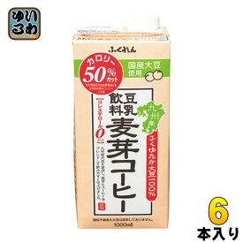 ふくれん 豆乳飲料 麦芽コーヒー 1000ml 紙パック 6本入〔豆乳 豆乳飲料 大豆 麦芽 コーヒー 珈琲〕
