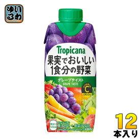 キリン トロピカーナ 果実でおいしい1食分の野菜 グレープテイスト 330ml 紙パック 12本入〔Tropicana ミックスジュース ぶどう ブドウ 野菜ジュース 一食分〕