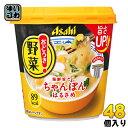 アサヒグループ食品 おどろき野菜 ちゃんぽん 48個入〔チャンポン カップスープ 春雨 ヘルシースープ スープはるさ…