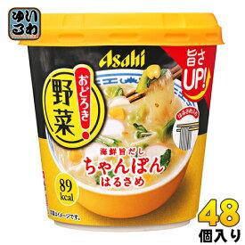 アサヒグループ食品 おどろき野菜 ちゃんぽん 48個入〔チャンポン カップスープ 春雨 ヘルシースープ スープはるさめ はるさめヌードル 春雨スープ〕