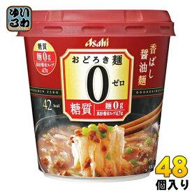 アサヒグループ食品 おどろき麺0(ゼロ) 香ばし醤油麺 48個入〔糖質 カンテン こんにゃく 麺 カップスープ カップ麺〕