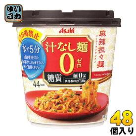 アサヒグループ食品 汁なし麺0(ゼロ) 麻辣担々麺 48個入〔糖質0 糖質オフ 水で作る 寒天麺 コンニャク麺 こんにゃく麺〕