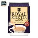 楽天市場 大塚食品 ロイヤルミルクティ フロム ジャワ 280g 缶 24本入 紅茶 いわゆるソフトドリンクのお店