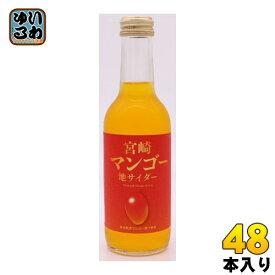 友桝飲料 宮崎マンゴーサイダー 245ml 瓶 48本 (24本入×2 まとめ買い)〔炭酸飲料〕