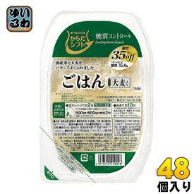 三菱食品 からだシフトごはん 糖質コントロールごはん 大麦入り 150g 48個 (12個入×4 まとめ買い)〔糖質オフ パックご飯 パックごはん 大麦ごはん インスタントごはん〕