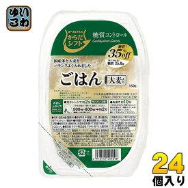三菱食品 からだシフトごはん 糖質コントロールごはん 大麦入り 150g 24個 (12個入×2 まとめ買い)〔糖質オフ パックご飯 パックごはん 大麦ごはん インスタントごはん〕