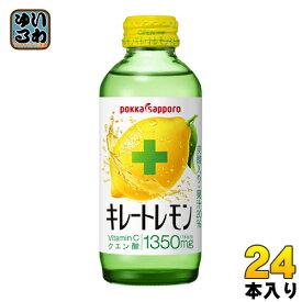 ポッカサッポロ キレートレモン 155ml 瓶 24本入〔POKKA レモン キレートれもん 檸檬 炭酸飲料 炭酸入り果汁飲料 果汁入り炭酸飲料 ビタミンC 〕