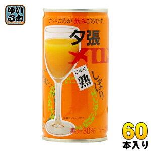 札幌グルメフーズ 夕張メロン熟しぼり 190g 缶 60本 (30本入×2 まとめ買い)〔果汁飲料〕