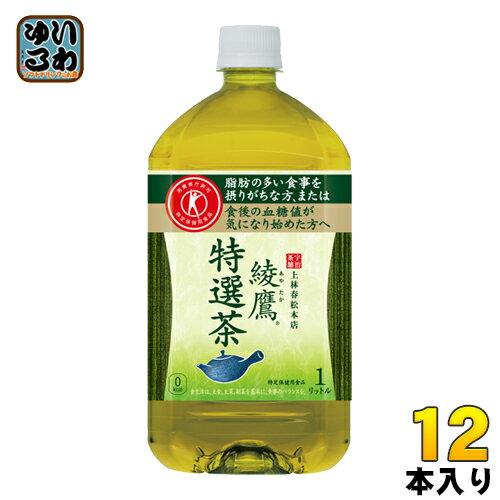 コカ・コーラ 綾鷹 特選茶 1L ペットボトル 12本入〔お茶 トクホ 血糖値 血中中性脂肪〕