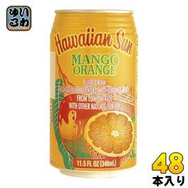 ハワイアンサン マンゴーオレンジ 340ml 缶 48本 (24本入×2 まとめ買い)〔ミックスジュース 南国 みかん 蜜柑 フルーツジュース〕