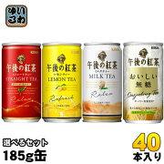 キリン選べる午後の紅茶(20本入を2種類選べる)185g缶40本セット