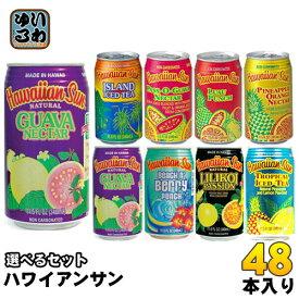 ハワイアンサン 340ml 缶 選べる 48本(24本×2)〔Hawaiian Sun ネクター パッションフルーツ グアバ グァバ パイナップル オレンジ ミックス トロピカル〕