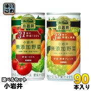 キリン小岩井無添加野菜190g缶(野菜ジュース)選べる90本(30本×3)