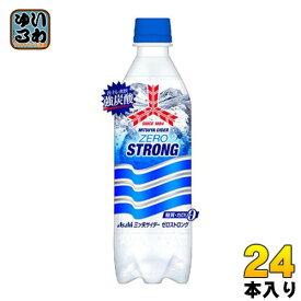 アサヒ 三ツ矢サイダー ゼロストロング 500ml ペットボトル 24本入〔炭酸飲料〕