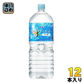 アサヒ おいしい水 六甲 2L ペットボトル 12本 (6本入×2 まとめ買い) 〔ミネラルウォーター〕