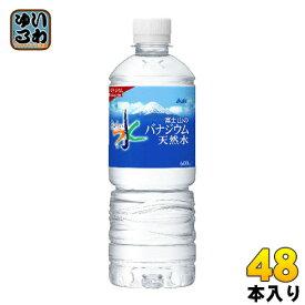 〔クーポン配布中〕アサヒ 富士山のバナジウム天然水 600ml ペットボトル 48本 (24本入×2 まとめ買い)〔軟水 天然ミネラル〕