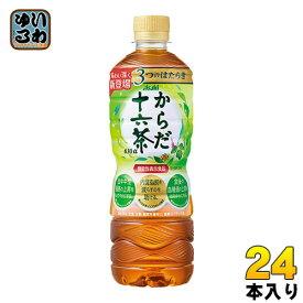 アサヒ からだ十六茶α 630ml ペットボトル 24本入〔機能性表示食品 内臓脂肪 中性脂肪 血糖値 ブレンド茶 〕