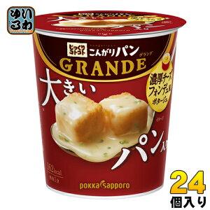 ポッカサッポロ じっくりコトコト こんがりパンGRANDE濃厚チーズフォンデュ風ポタージュ 24個入〔インスタントスープ 即席スープ じっくりことこと カップスープ〕