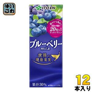 伊藤園 世界の健康果実 ブルーベリーmix 200ml 紙パック 12本入〔果汁飲料〕