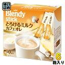 〔クーポン配布中〕AGF ブレンディ スティック とろけるミルクカフェオレ 30本×6箱入〔インスタントコーヒー Blendy stick ティックコーヒー〕