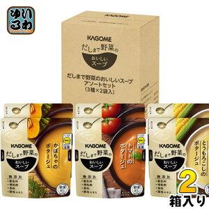 カゴメ だしまで野菜のおいしいスープ アソートセット 1箱 (3種×2袋入) ×2 まとめ買い〔ポタージュ 野菜だし 出汁 詰め合わせ〕