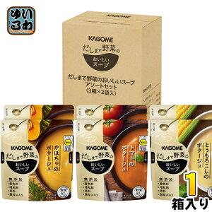 カゴメ だしまで野菜のおいしいスープ アソートセット 1箱 (3種×2袋入)〔ポタージュ 野菜だし 出汁 詰め合わせ〕