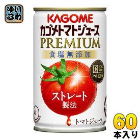 カゴメ トマトジュース プレミアム 食塩無添加 160g 缶 60本 (30本入×2 まとめ買い) 〔野菜ジュース〕