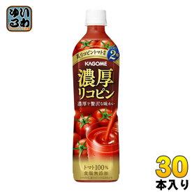 カゴメ 濃厚リコピン 720ml ペットボトル 30本 (15本入×2 まとめ買い)(野菜ジュース) 〔トマトジュース 100% 高リコピントマト使用 〕