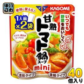 カゴメ 甘熟トマト鍋スープmini 100g 40個入〔鍋の素 鍋スープ ミニ 鍋のもと 鍋用だし 手軽 簡単 なべスープ〕