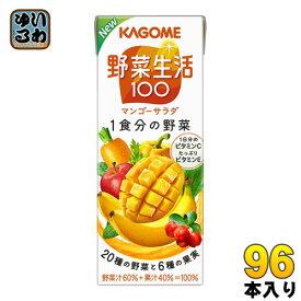 カゴメ 野菜生活100 マンゴーサラダ 200ml 紙パック 96本 (24本入×4 まとめ買い) 野菜ジュース〔果汁飲料〕