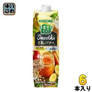 カゴメ 野菜生活100 スムージー 豆乳バナナMix 1000g 紙パック 6本入 (野菜ジュース)〔果汁飲料〕