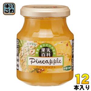 カンピー 果実百科パイン 190g 瓶 12本入 〔フルーツスプレッド 砂糖不使用 ジャム パイナップル パインアップル〕